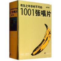 【旧书珍藏9成新正版现货包邮】有生之年非听不可的1001张唱片 【英国】罗伯特・迪默里(Robert Dimery)