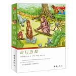 国际大奖小说升级版――夏日历险新蕾出版社