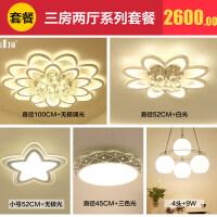 客厅灯简约现代创意个性吸顶灯LED水晶卧室灯亚克力遥控餐厅灯具