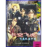 【二手旧书8成新】特价!长空飞虎:飞虎队在中国9787801140166