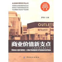 商业价值新支点:让奥特莱斯赢在中国