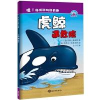 哇!海洋动物好有趣---虎鲸遇危险