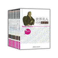 快乐校园精品读物丛书(全8册)