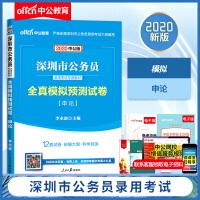 中公2020深圳市公务员考试用书 全真模拟预测试卷申论