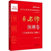中公教育2020辽宁公务员考试教材:中公名师预测卷行政职业能力测验(全新升级)
