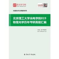 北京理工大学光电学院819物理光学历年考研真题汇编-网页版(ID:151341)