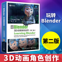 正版 玩转Blender 3D动画角色创作 第二版 blender教程 动画制作书籍 Blender从入门到精通 bl