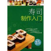 【新书店正版】 寿司制作入门 王森 中国轻工业出版社 9787501971114