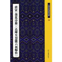中国历代碑帖集粹28:唐寅《落花诗册》《达摩至慧能六祖师传》