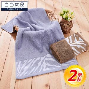当当优品 竹纤维毛巾100g对装 34*76 吸水面巾