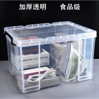透明收纳箱塑料箱子储物箱收纳盒衣服整理箱大号有盖衣物收纳框 加厚高透明