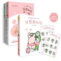 【正版】套装3册:好想抱抱你+好想和你在一起(上下册)