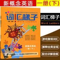 新概念英语词汇梯子 一册下中考备考新概念英语词汇书欢乐颂青少年英语教学研究中心