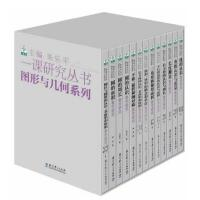 一课研究丛书・图形与几何系列(全13册)
