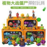 植物大战僵尸玩具套装礼盒装全套2可以发射寒冰豌豆铁桶巨人公仔