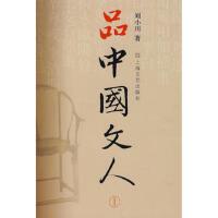 【二手旧书9成新】品中国文人1:刘小川新作,读懂中国历代大文人,体味中华历史与文化的脉动! 刘小川 978753213