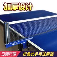 乒乓球网架含网 加厚便携式乒乓网架 室内外通用乒乓球架子