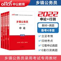 中公教育2021乡镇公务员录用考试:教材+真题汇编详解(申论+行测)4本套