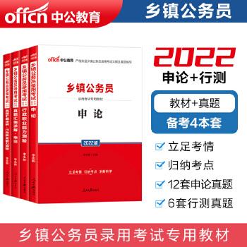 中公教育2020乡镇公务员录用考试:申论+行测(教材+真题汇编)4本套