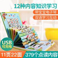 【支持礼品卡】儿童早教点读书 益智认知触摸中英文电子早教机 玩具 7gr