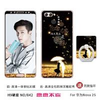 钢化膜全屏高清玻璃彩膜NOVA2S手机贴膜卡通手机壳套