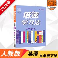 倍速学习法九年级下册英语人教版2020版初三教材课本同步讲解练习