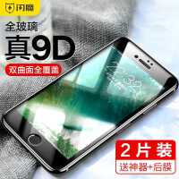 �W魔 �O果7�化膜iPhone8手�C7plus膜全屏覆�w8plus抗�{光7p全包�防指�y屏幕保�o膜i8玻璃磨砂防偷�Q膜4
