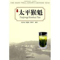 【正版新书】太平猴魁 项金如 等 上海文化出版社 9787807404965