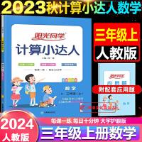 阳光同学计算小达人三年级上册数学RJ版人教版2021秋同步辅导教辅书