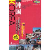 韩国(乐游全球)