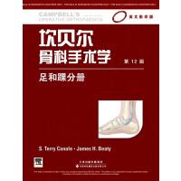 坎贝尔骨科手术学 足和踝分册(英文影印版,第12版)(国外引进)