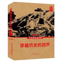 穿越历史的回声――中国战地摄影师