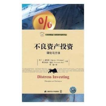 不良资产投资:理论与方法(引进版)
