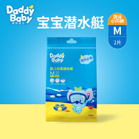 爹地纸尿裤夏季游泳裤男宝宝拉拉裤M2片a200