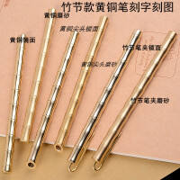 竹节 黄铜笔 纯铜商务礼品定制 高档中性笔古铜色碳素 金属签字笔