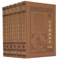 中华权谋秘典 资治通鉴反经尚书战国策等皮面精装16开6册