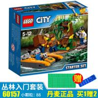 LEGO 乐高积木早教益智组拼装积木儿童玩具女孩男孩子大小颗粒拼插积木 城市系列 60157-丛林入门套装