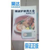 [二手旧书9成新]格兰仕微波炉使用大全――菜食谱900例 /梁庆德 浙?