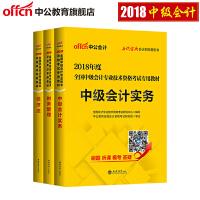 中公2018全国中级会计专业技术资格考试教材(财务管理 经济法 中级会计实务)3本套