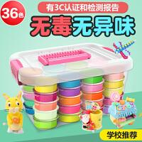 超轻粘土36色彩泥儿童手工橡皮泥无毒水晶黏土套装24色男女孩玩具