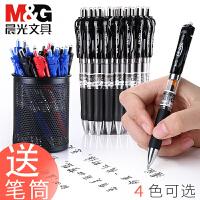 晨光K35按动中性笔0.5水性签字笔芯黑色碳素笔学生用考试按压式蓝黑医生处方笔创意办公学习用品水笔红教师用