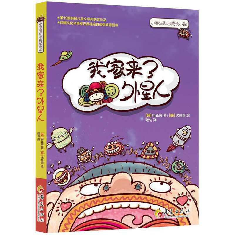 我家来了外星人 (第19届韩国儿童文学奖获奖作品韩国文化体育观光部选定的优秀教育图书)