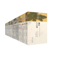 闲雅小品丛书(全20册)