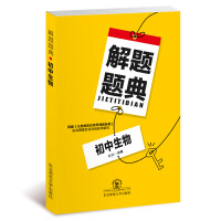 2019解题题典・初中生物