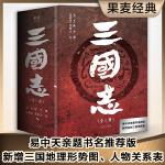 三国志(易中天亲题书名推荐版,新增三国地理形势图、人物关系表、大事年表)