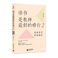 【正版】读书是教师最好的修行2: 终身学习,终身成长