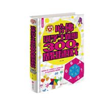 包邮 哈佛给学生做的300个思维游戏 全彩珍藏精装版 儿童中小学生逻辑思维训练 教材教程书籍 黄金思维开发大脑潜能改变