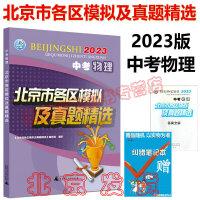包邮2020版北京市各区模拟及真题精选 中考物理 新课标版 北京各区物理