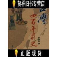 【品相好古旧书二手书】正版 台湾四百年前史 张崇根 九州出版社 /张崇根 著 九州出版社