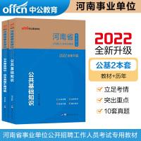 中公教育2021河南省事业单位公开招聘工作人员考试:公共基础知识(教材+历年真题)2本套